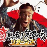 映画『超高速!参勤交代 リターンズ』あらすじ・ネタバレ感想!