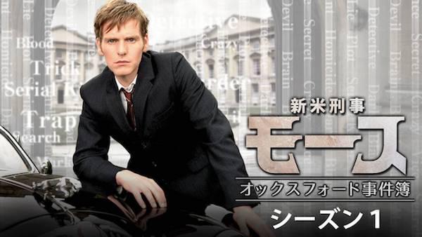 ⑤『新米刑事モース~オックスフォード事件簿~』