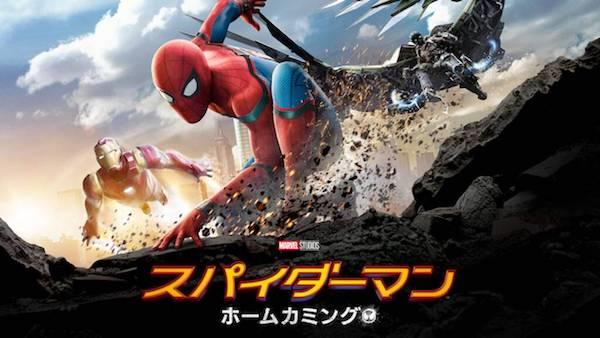 MCUフェーズ3おすすめ作品『スパイダーマン:ホームカミング』