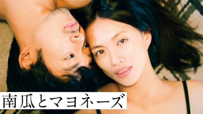 映画『南瓜とマヨネーズ』あらすじ・ネタバレ感想!