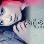 ドラマ『水晶の鼓動 殺人分析班』あらすじ・ネタバレ・動画情報まとめ!