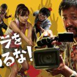 映画『カメラを止めるな!』動画フル無料視聴!