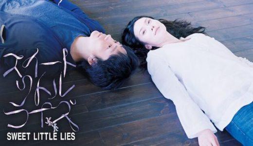 『スイートリトルライズ』あらすじ・ネタバレ感想!夫婦の様々な愛の形を知ることができる物語