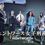 海外ドラマ『ウェントワース女子刑務所』シーズン2のネタバレ感想!失意のどん底のビーに新たな生きる希望が宿る