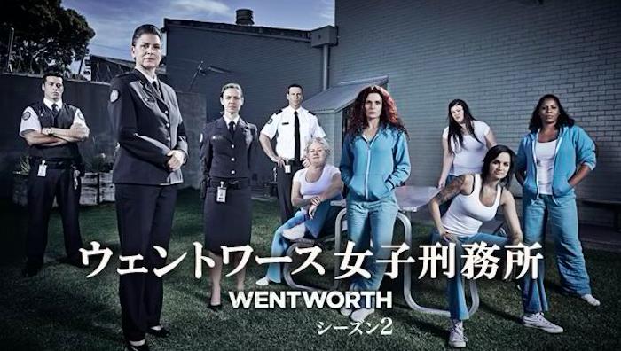 海外ドラマ『ウェントワース女子刑務所』シーズン2のネタバレ感想!