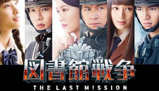 『図書館戦争 THE LAST MISSION』あらすじ・ネタバレ感想!郁と堂上の恋愛関係は発展するのか?