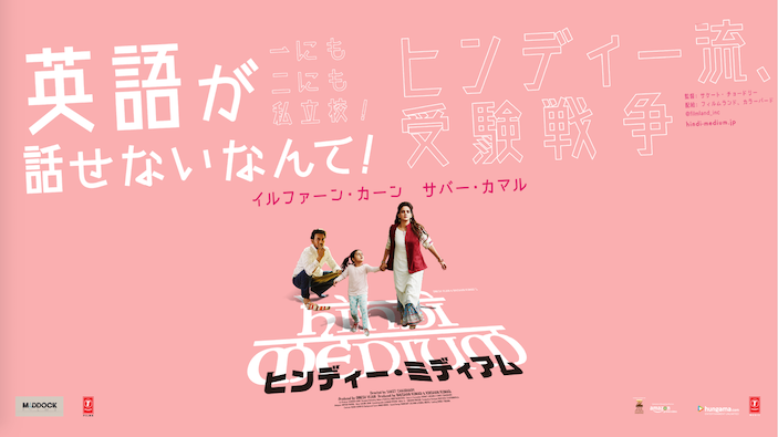 映画『ヒンディー・ミディアム』あらすじ・ネタバレ感想!