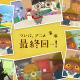 アニメ『猫のニャッホ』第25話(最終回)ネタバレ感想!