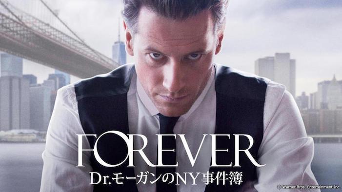 『FOREVER Dr.モーガンのNY事件簿』