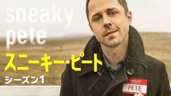 海外ドラマ『スニーキー・ピート』シーズン1のネタバレ感想!