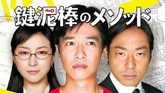 映画『鍵泥棒のメソッド』あらすじ・ネタバレ感想!