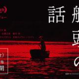 『ある船頭の話』あらすじ・ネタバレ感想!風光明媚な景観から語られる忘れ去られた日本の現在