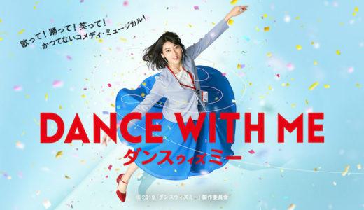 『ダンスウィズミー』あらすじ・ネタバレ感想!観る人すべてが元気になるミュージカル・コメディ!