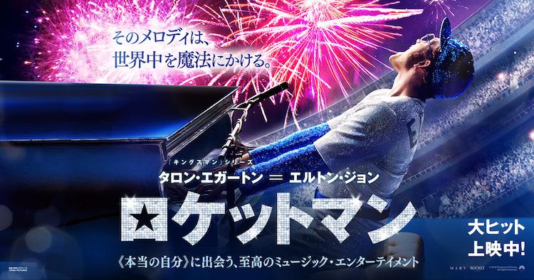 映画『ロケットマン』あらすじ・ネタバレ感想!