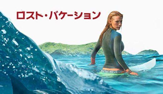 『ロスト・バケーション』あらすじ・ネタバレ感想!ブレイク・ライブリーが美しすぎる、現代サメ映画の傑作!