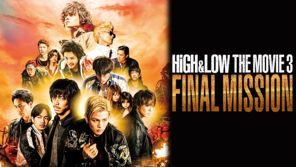 『HiGH&LOW THE MOVIE3/FINAL MISSION』