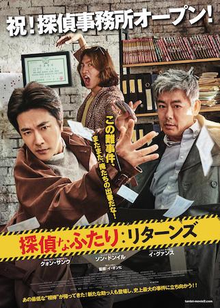 映画『探偵なふたり:リターンズ』作品情報