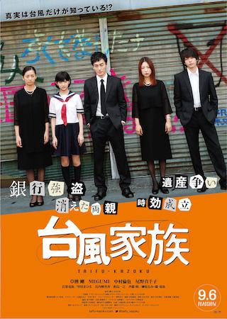映画『台風家族』作品情報