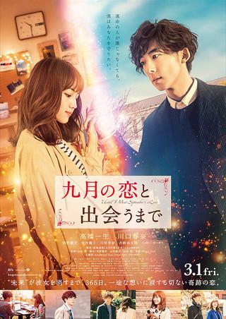 映画『九月の恋と出会うまで』作品情報