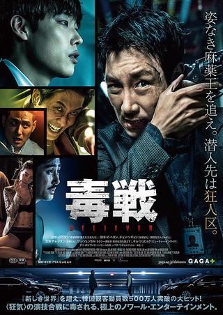 韓国映画『毒戦 BELIEVER』作品情報