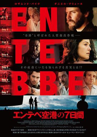 映画『エンテベ空港の7日間』作品情報