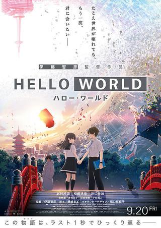 映画『HELLO WORLD』作品情報