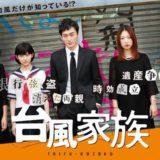 映画『台風家族』あらすじ・ネタバレ感想!