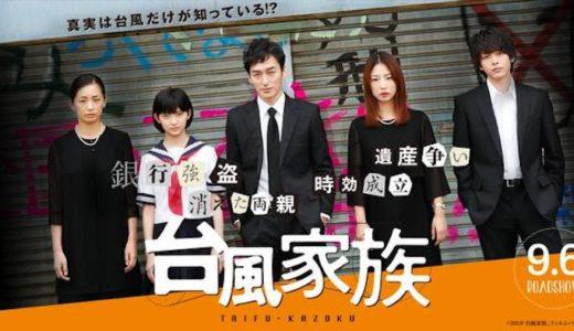 『台風家族』あらすじ・ネタバレ感想!草彅剛主演、強盗犯だった父親の相続争いから見えた家族の絆とは