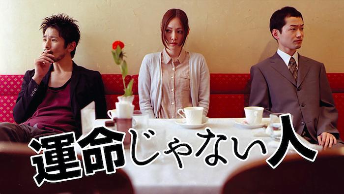 映画『運命じゃない人』あらすじ・ネタバレ感想!