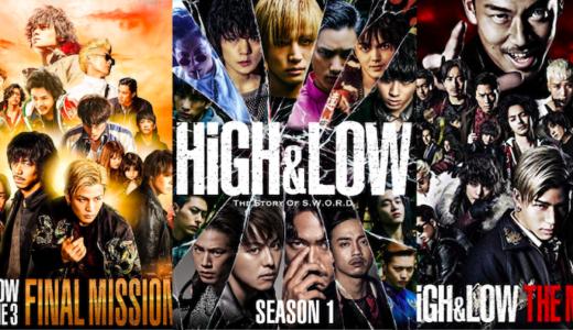 『HiGH&LOW』シリーズ映画・ドラマ全作品あらすじ・ネタバレまとめ!EXILEの壮大なエンタメがここに!