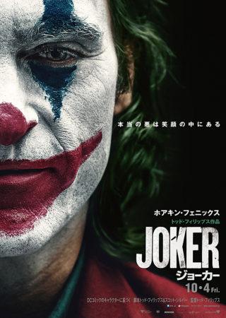 『ジョーカー』