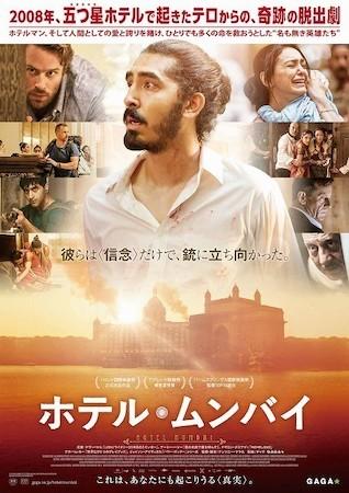 映画『ホテル・ムンバイ』作品情報