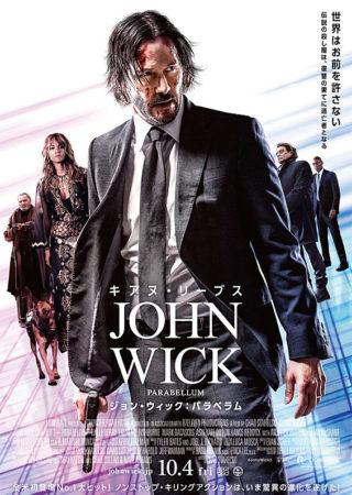映画『ジョン・ウィック:パラベラム』あらすじ・ネタバレ感想!裏切り者となった伝説の殺し屋ジョンの行く末は?