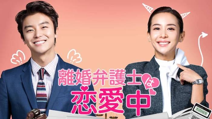 韓国ドラマ『離婚弁護士は恋愛中』キャスト・あらすじ・ネタバレ・動画情報まとめ!