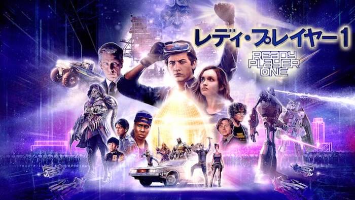 映画『レディ・プレイヤー1』動画フル無料視聴!