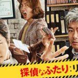 映画『探偵なふたり:リターンズ』あらすじ・ネタバレ感想!