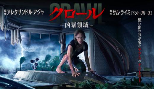 『クロール -凶暴領域-』あらすじ・ネタバレ感想!パニック映画は「ワニ」がトレンドになると予感させる傑作
