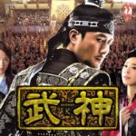『武神』キャスト・あらすじ・ネタバレ感想!混乱の世に現れた英雄キム・ジュンの実話を描く大作韓国ドラマ
