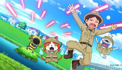 『妖怪ウォッチ!』第30話あらすじ・ネタバレ感想!新コーナー「まもれ!絶滅危惧妖怪!」が始動