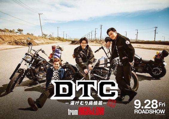 映画『DTC -湯けむり純情篇- from HiGH&LOW』の感想