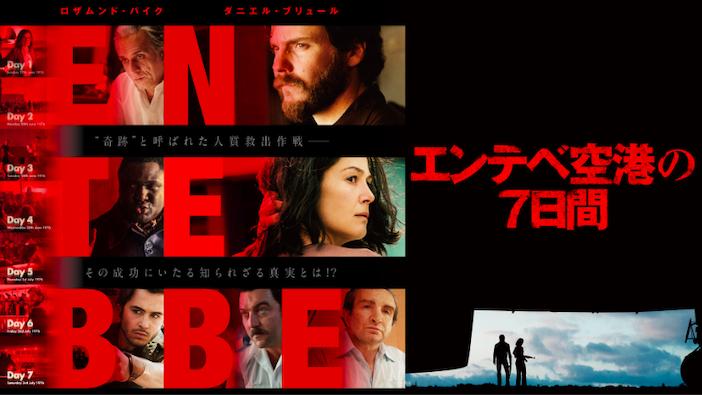 映画『エンテベ空港の7日間』あらすじ・ネタバレ感想!