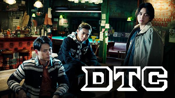 『DTC -湯けむり純情篇- from HiGH&LOW』