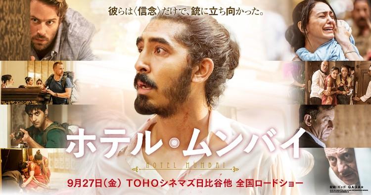映画『ホテル・ムンバイ』あらすじ・ネタバレ感想!