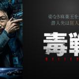 『毒戦 BELIEVER』キャスト/あらすじ/結末ネタバレと感想!韓国映画の真骨頂がここに。