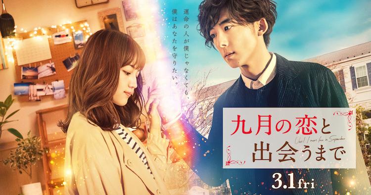 映画『九月の恋と出会うまで』あらすじ・ネタバレ感想!
