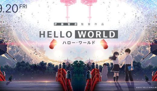 『HELLO WORLD』あらすじ・ネタバレ感想!未来からきた自分とひとりの女性を守るSFアニメーション