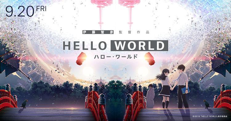 映画『HELLO WORLD』あらすじ・ネタバレ感想!