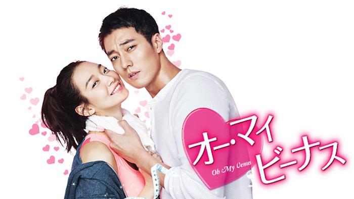 韓国ドラマ『オー・マイ・ビーナス』動画フル無料視聴!
