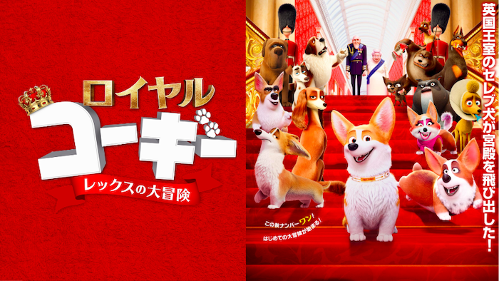 映画『ロイヤルコーギー レックスの大冒険』あらすじ・ネタバレ感想!