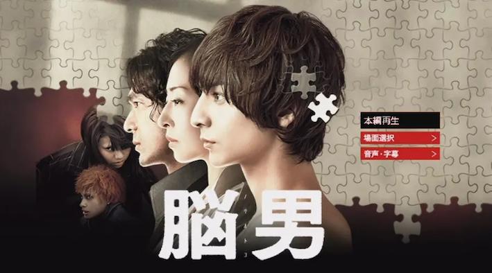 映画『脳男』あらすじ・ネタバレ感想!